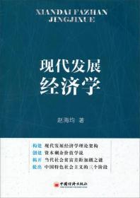 现代发展经济学 赵海均 中国经济出版社 9787513626934