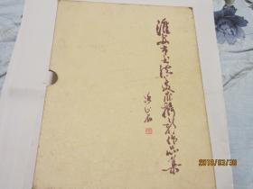 淮安市书法美术摄影作品集(全新带封套,三册)