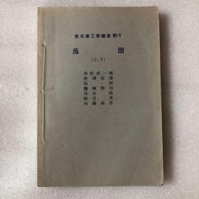 新化学工学讲座VI-1 蒸溜(上下)