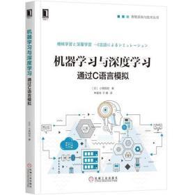 机械工业出版社智能系统与技术丛书机器学习与深度学习通过C语言模拟