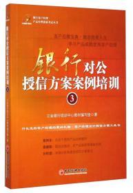 银行客户经理产品经理资格考试丛书:银行对公授信方案案例培训(3)