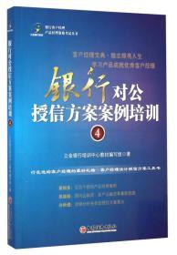 银行客户经理产品经理资格考试丛书:银行对公授信方案案例培训(4)
