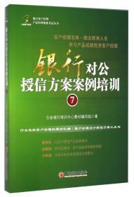 银行对公授信方案案例培训 7 专著 立金银行培训中心教材编写组著 yin hang du
