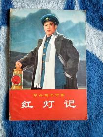 革命现代京剧+红灯记
