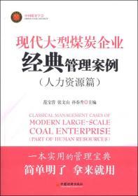 正版sh-9787513627771-现代大型煤炭企业经典管理案例 人力资源篇