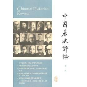 中国历史评论