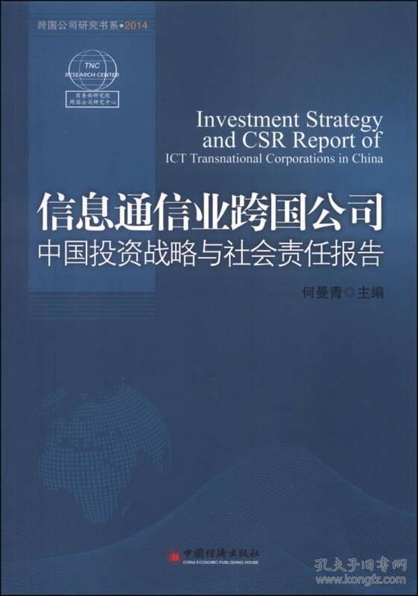 信息通信业跨国公司 中国投资战略与社会责任报告