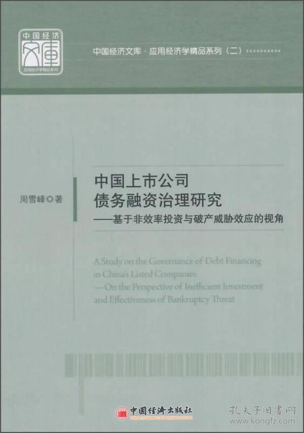 中国上市公司债务融资治理研究