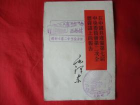 在中国共产党第七届中央委员会第二次全体会议上的报告【封面两枚时代章】
