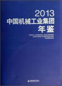 2013中国机械工业集团年鉴