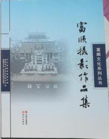 《富顺摄影作品选》(富顺文化系列丛书)