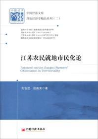 中国经济文库理论经济学精品系列(二):江苏农民就地市民化论