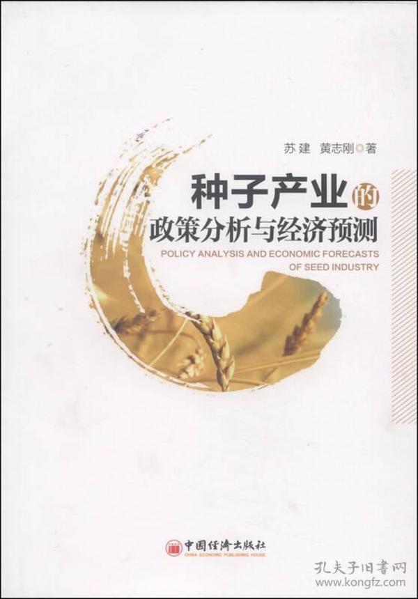 种子产业的政策分析与经济预测9787513630993