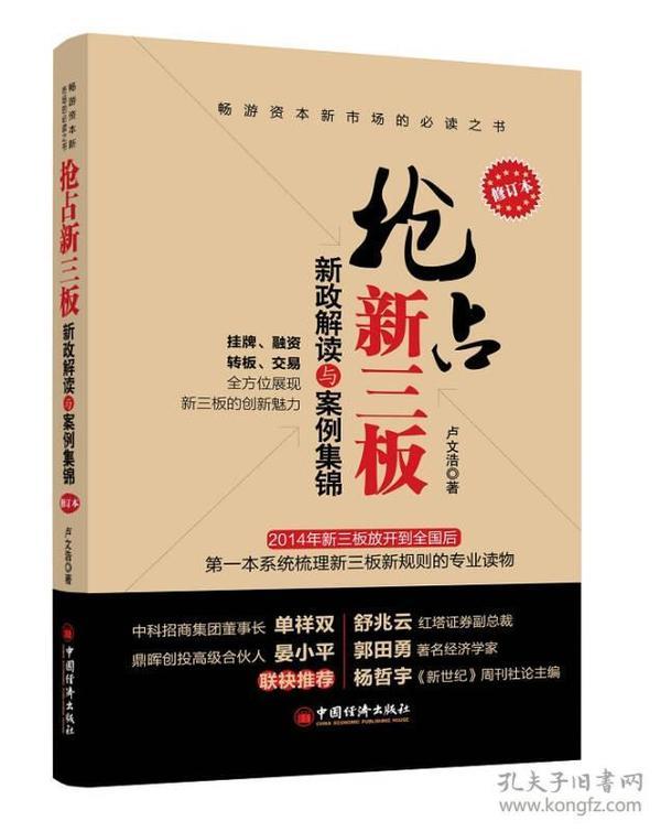 抢占新三板:新政解读与案例集锦(修订本)