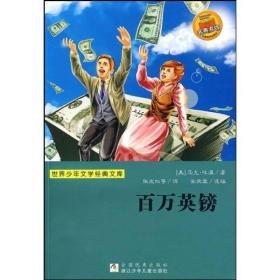 世界少年文学经典文库:百万英镑