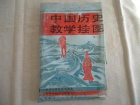 历史挂图,中国历史第一册