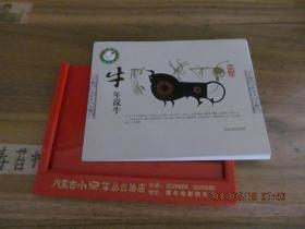 新型韩式台历----牛年说牛