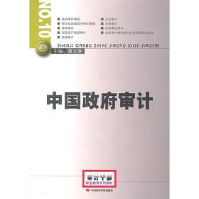 现货-中国政府审计