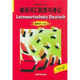 德语词汇联想与速记(新)