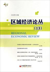 区域经济论丛13
