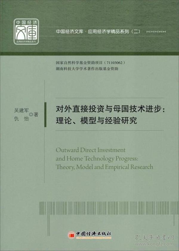 对外直接投资与母国技术进步 : 理论、模型与经验研究