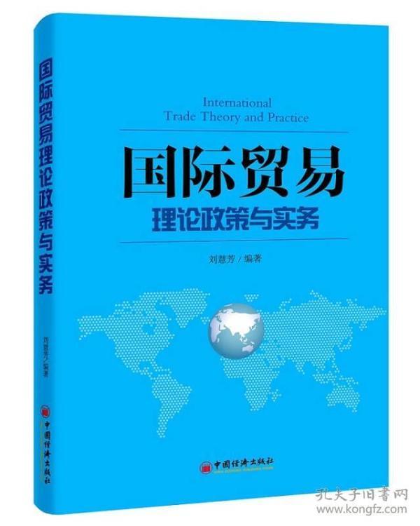 国际贸易理论政策与实务9787513633574