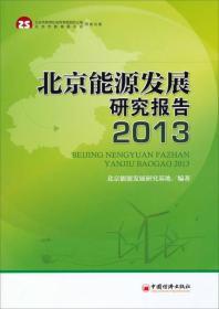 北京能源发展研究报告2013