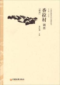 中国民族经济村庄调查丛书·香拉村调查:藏族