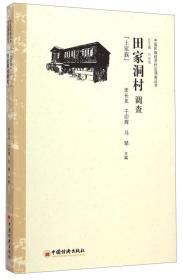 中国民族经济村庄调查丛书·田家洞村调查:土家族