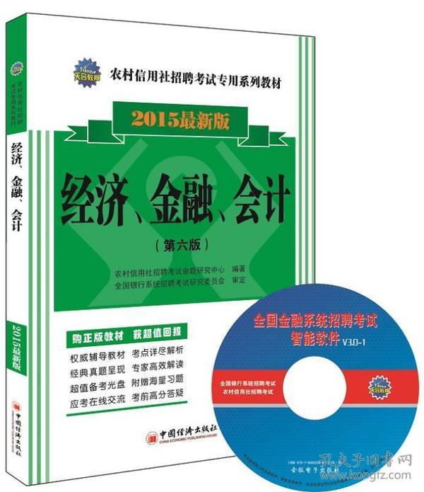 2015农村信用社招聘考试专用系列教材:经济、金融、会计