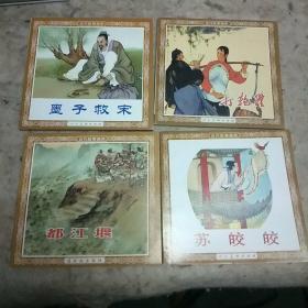 都江堰,墨子救宋,打乾隆,苏皎皎四册