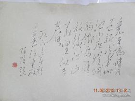 """山西省书法家""""李际隆""""书法作品-长春汽车厂(1963年)."""