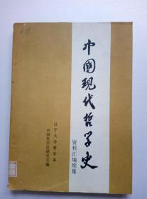 中国现代哲学史资料汇编续集 第二册 西方资产阶级哲学流派批判(一)