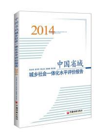 中国省域城乡社会一体化水平评价报告2014