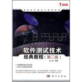 软件测试技术经典教程(第2版)