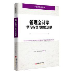 管理会计学学习指导与技能训练