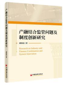 产融结合监管问题及制度创新研究