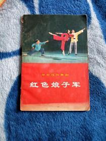 革命现代舞剧+红色娘子军