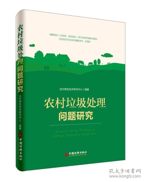 農村垃圾處理問題研究