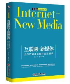 互聯網+新媒體:全方位解讀新媒體運營模式