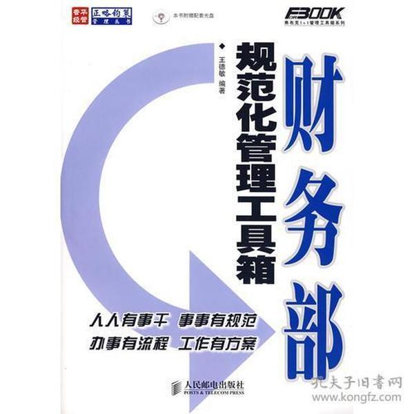 财务部规范化管理工具箱新版http://product.dangdang.com/product.aspx?product_id=20760624
