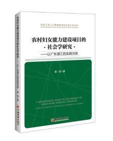 農村婦女能力建設項目的社會學研究-以廣東湛江的實踐為例