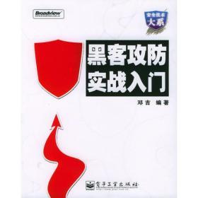 黑客攻防实战入门 邓吉 电子工业出版社 9787120000684