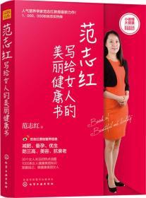 范志紅寫給女人的美麗健康書