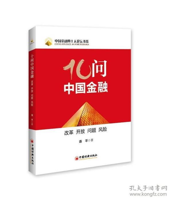 十问中国金融:改革、开放、问题、风险