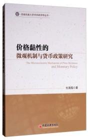 西南民族大学华风经济学丛书:价格黏性的微观机制与货币政策研究