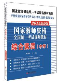 国家教师资格统一考试精品教材系列:综合素质