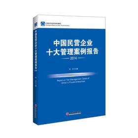 中国民营企业十大管理案例报告.2014