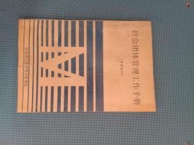 社会团体管理工作手册【内部发行】