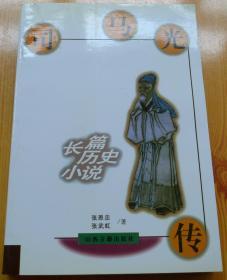 司马光传:长篇历史小说